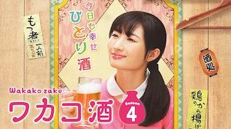 ワカコ酒 Season4【4K】