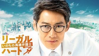 【ドラマBiz】リーガル・ハート ~いのちの再建弁護士~