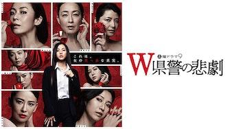 土曜ドラマ9「W県警の悲劇」