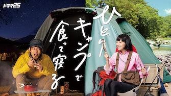 【ドラマ25】ひとりキャンプで食って寝る
