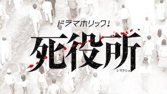 【ドラマホリック!】死役所