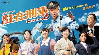 【金曜8時のドラマ】駐在刑事 Season2