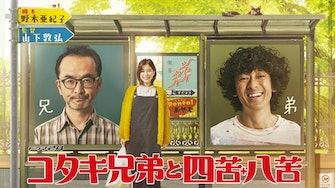 【ドラマ24】コタキ兄弟と四苦八苦