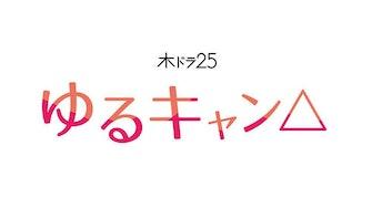 【木ドラ25】ゆるキャン△