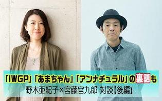 宮藤官九郎がオファーの際に重要視するのは企画、枠、人? 野木亜紀子のテーマの決め方は?:コタキ兄弟と四苦八苦