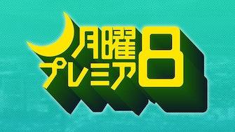 月曜プレミア8 ドラマ
