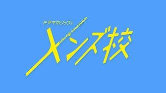 【ドラマホリック!】メンズ校