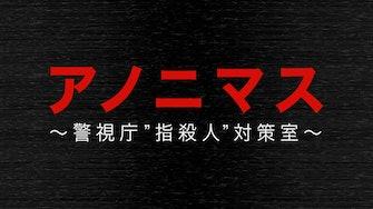"""アノニマス ~警視庁""""指殺人""""対策室"""