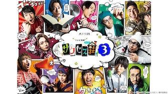 【水ドラ25】テレビ演劇 サクセス荘3