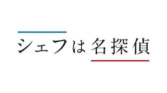 【ドラマプレミア23】シェフは名探偵