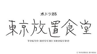 【水ドラ25】東京放置食堂