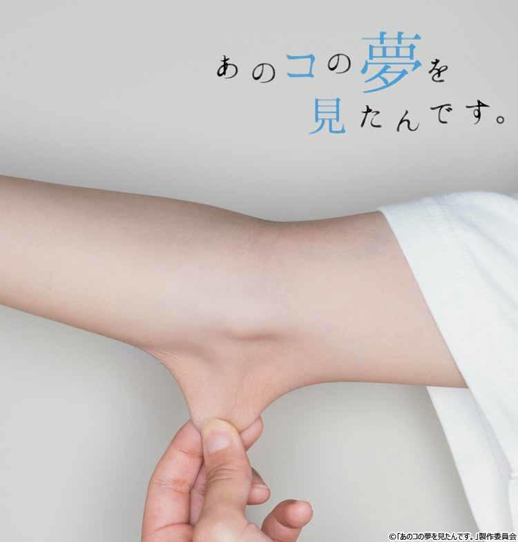 anokonoyume_20200908_07.jpg
