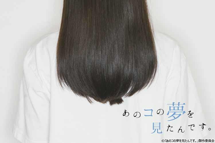 anokonoyume_20200908_11.jpg
