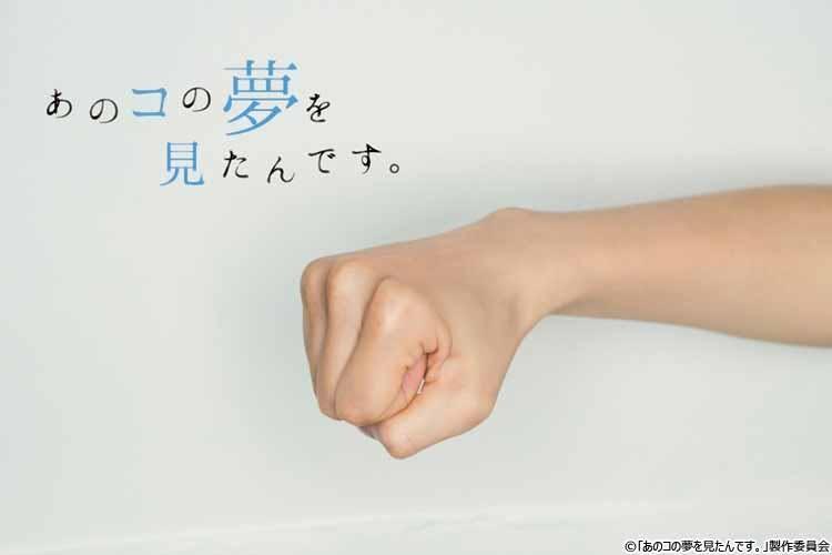 anokonoyume_20200914_01.jpg