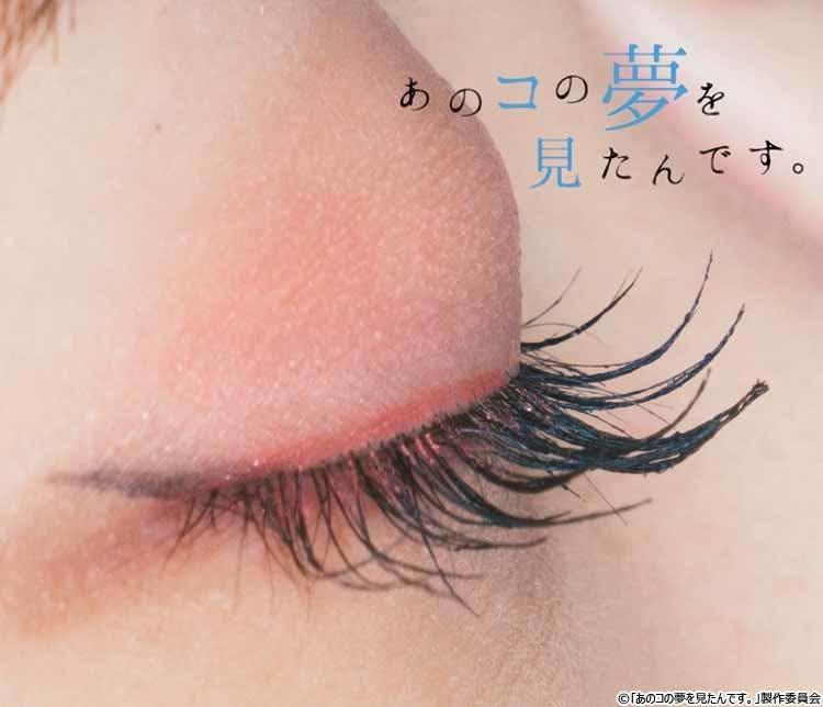 anokonoyume_20200914_05.jpg