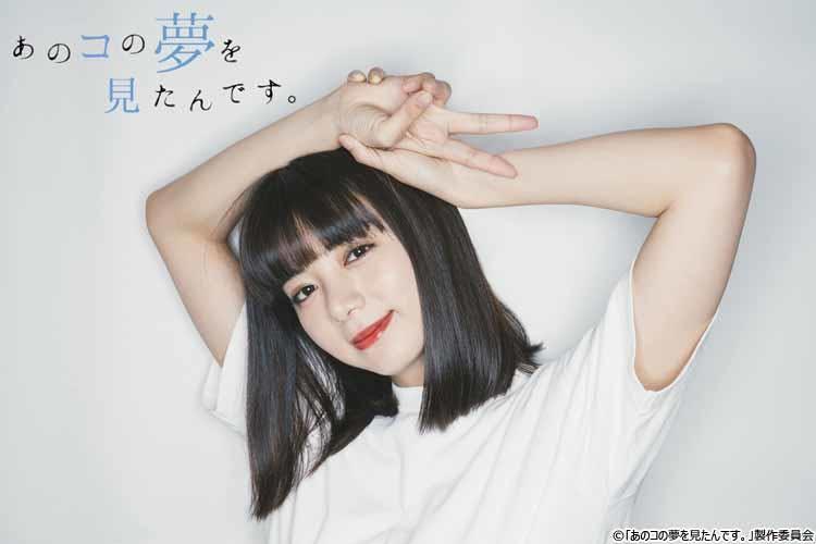 anokonoyume_20200914_08.jpg