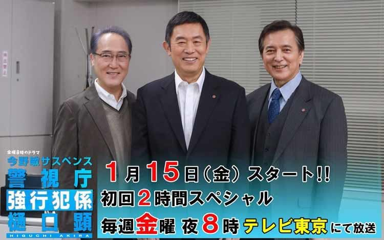 higuchiakira_20210114_01.jpg