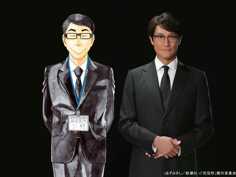 待望の映像化「死役所」で松岡昌宏がテレビ東京ドラマ初主演
