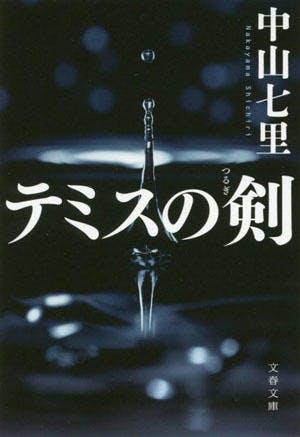 temisu_0809_02.jpg