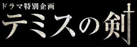 temisu_0809_logo.jpg