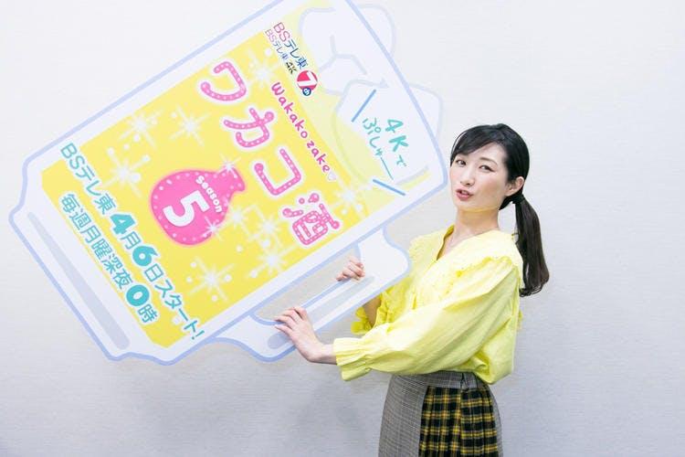 wakako_20200403_05.jpg