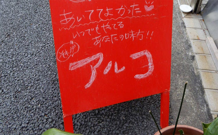 wakako_zake_20190128_02.jpg