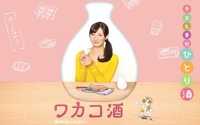 wakakozake3_170907_thum.jpg