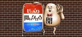 じっくり聞いタロウ~スター近況(秘)報告~