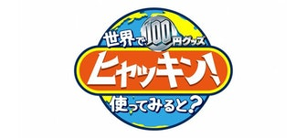 ヒャッキン!~世界で100円グッズ使ってみると~