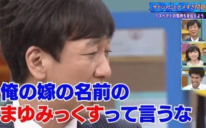 東京 03 角田 嫁