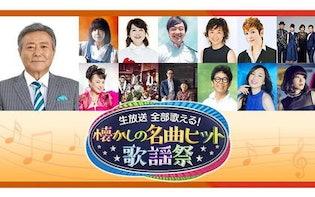 小倉智昭が昭和の歌謡界を振り返る!「ヤンヤン歌うスタジオ」の話も...:懐かしの名曲ヒット歌謡祭
