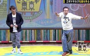 三村マサカズ、銀座で礼服を作る。ノリで〇〇に9万円のプレゼントも...あまりの不義理に苦笑い? 気になるそのお相手とは? 大竹家のモーニングルーティーンも告白!:さまぁ~ず東京