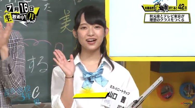20180716_seisyun_yamagu.png