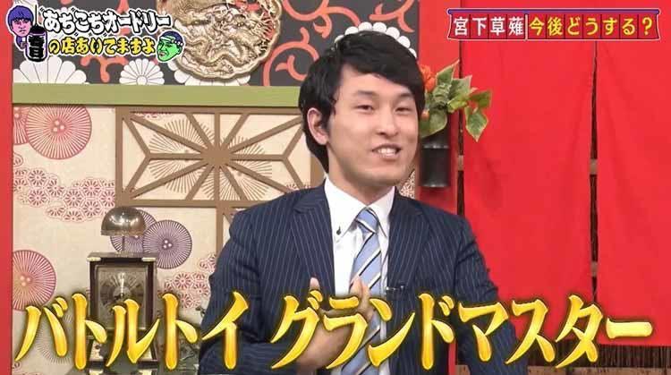 草薙 ドラマ 宮下