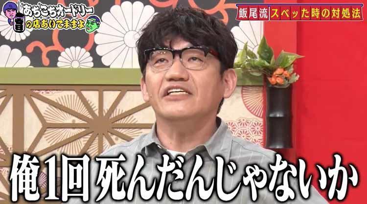 achikochi_20201025_06.jpg