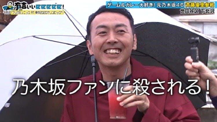 斉藤 優里 有吉
