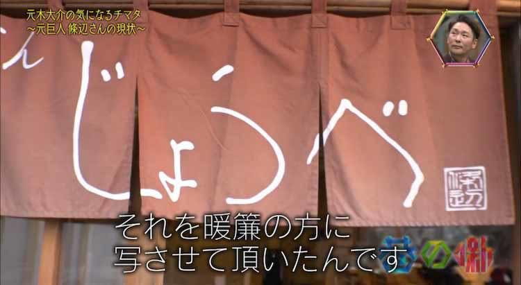 chimata_20210113_02.jpg