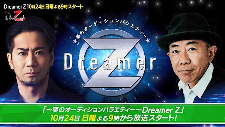 dreamer_20211010_04.jpg