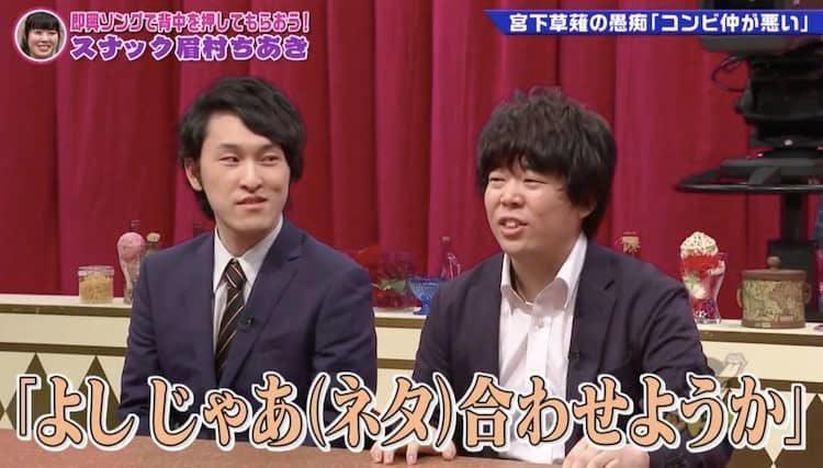 宮下 草薙 テレビ