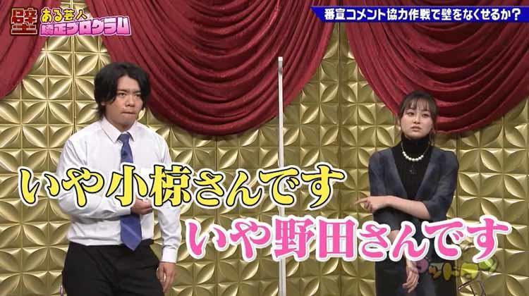 M-1&R-1王者 マヂラブ野田に新たな相方候補現る!? 奇怪な動きに ...