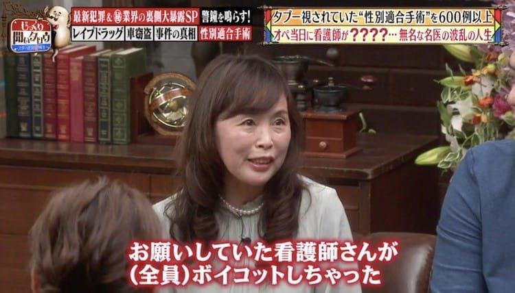 オペ当日に看護師が......日本でタブー視されていた性別適合手術で患者 ...