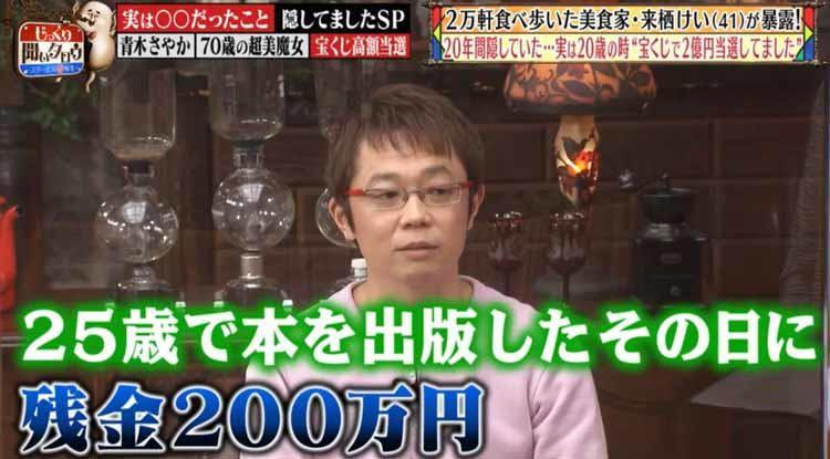 jikkuri_20201213_05.jpg