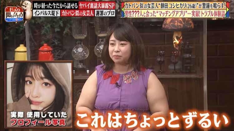 可愛い 餅田 コシヒカリ カトパン似の女芸人が明かす「私がこれまで出会った男たち」