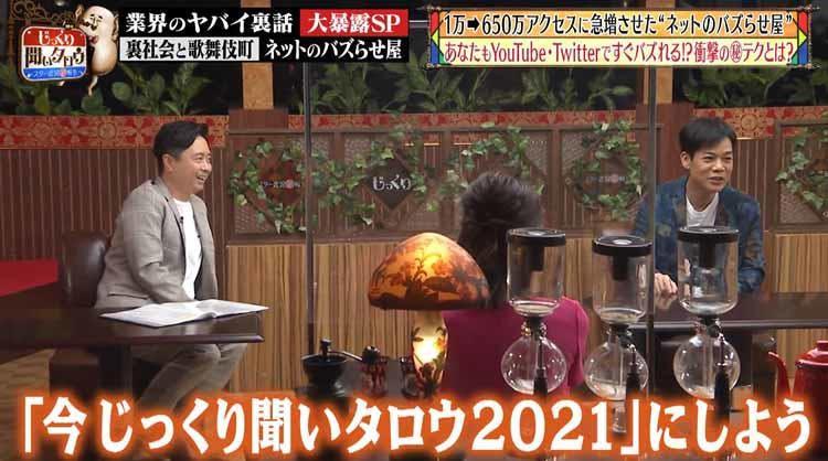 jikkuri_20210904_03.jpg
