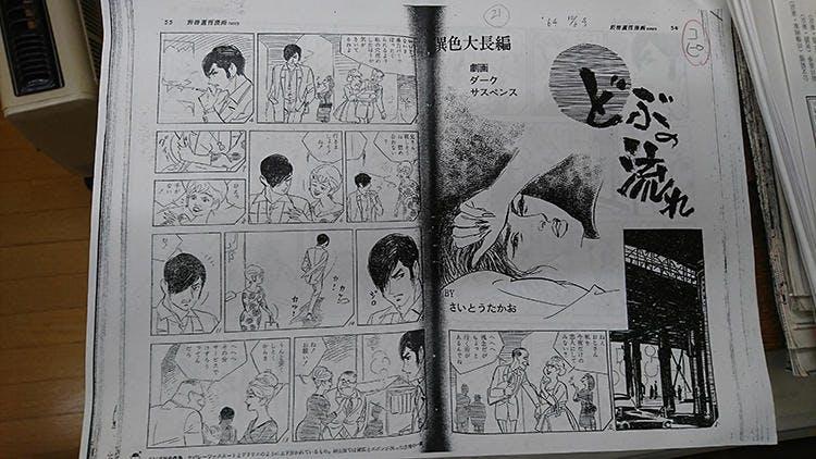 manga_20200402_09.jpg