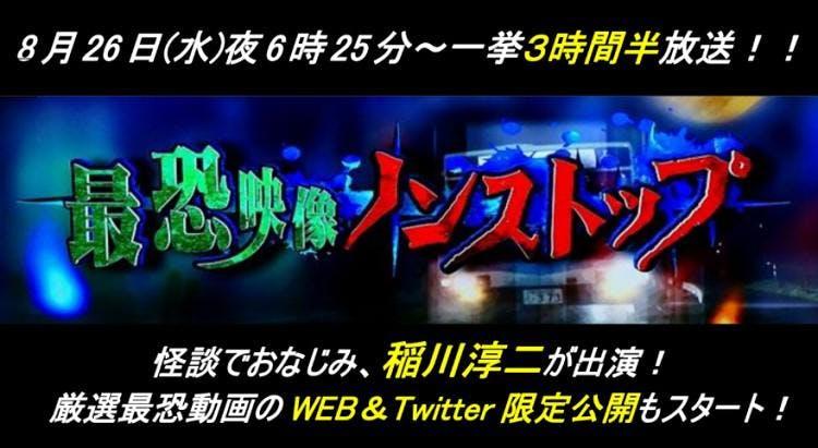 saikyo_20200820_01.jpg