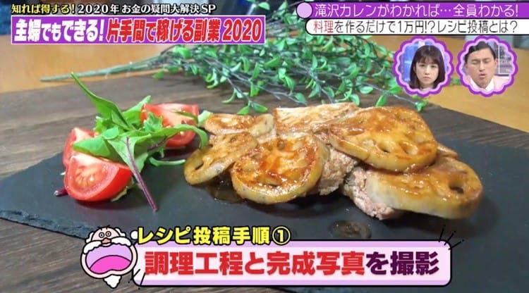 takizawakaren_20200205_02.jpg