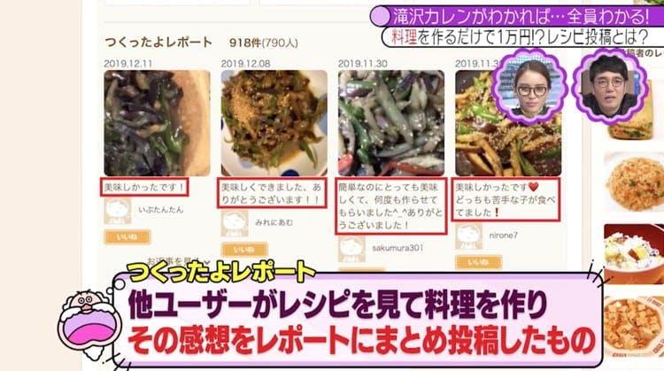 takizawakaren_20200205_03.jpg