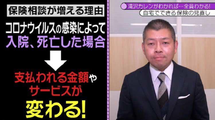 takizawakaren_20200429_01.jpg