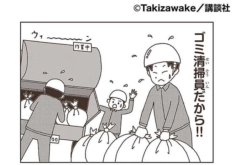 takizawashuichi_20190618_03.jpg